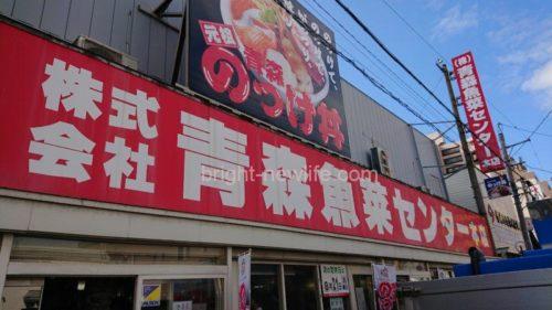 青森駅の海鮮丼を食べてみた!実際に行った「元祖のっけ丼」