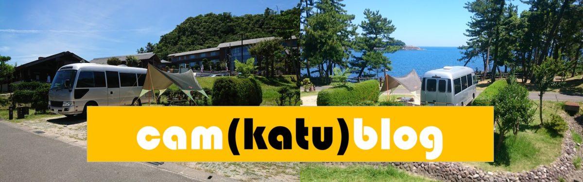 キャンKATU(活)ブログ