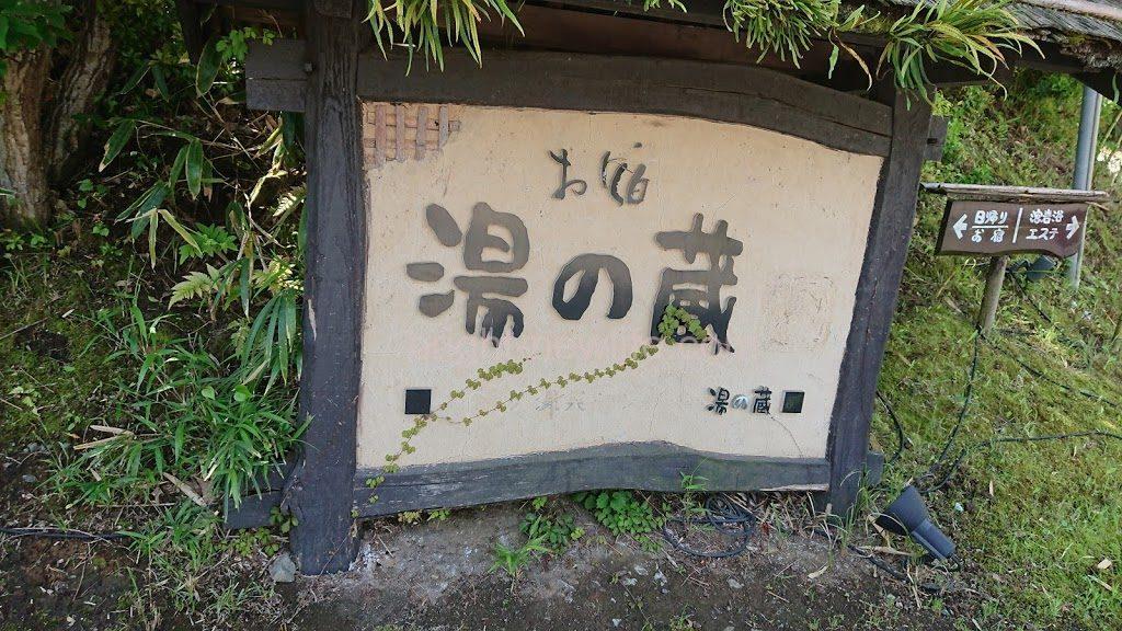 平山温泉湯の蔵日帰り湯!九州八十八湯人気ランキング第三位の実力は?