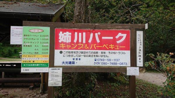 滋賀のキャンプ場‼姉川パークは子供受けする魅力的なキャンプ場だ!